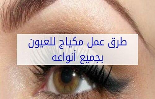 a6594a6155209 طرق عمل مكياج للعيون بجميع أنواعه